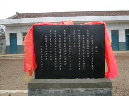 陕西省永寿县上邑乡